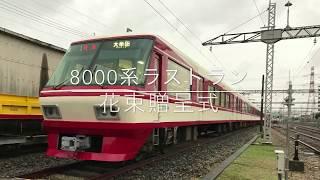 西鉄8000系引退~ラストランと花束贈呈式~