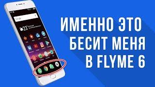 Flyme 6 [6.1.0.0G] - Это ПОЛНЫЙ ПРОВАЛ👎