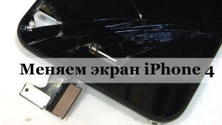 Видео 8. Замена стекла iPhone 4(Пожалуй, самая сложная операция при разборке телефонов iPhone 4 и iPhone 4s. Если у вас экран целый и вы его снимаете..., 2010-12-14T22:46:27.000Z)