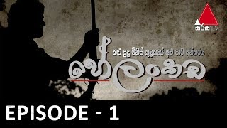 Helankada - Episode 01 | 20th April 2019 | Sirasa TV Thumbnail