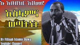 Islamina Wethatinet | Ustaz Abubeker Ahmed
