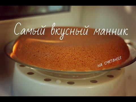 Манник — 28 рецептов с фото пошагово. Как приготовить