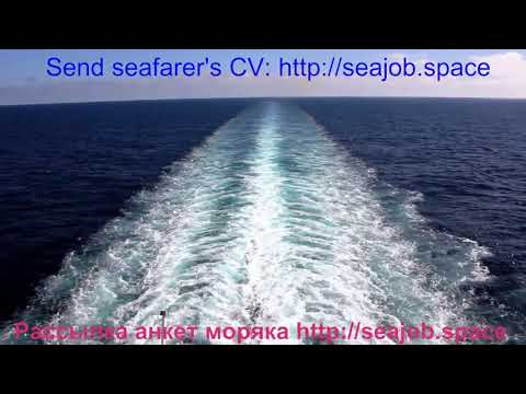 Рассылка анкеты моряка Работа в море Seajob maritime job ship offshore seamen bulker container