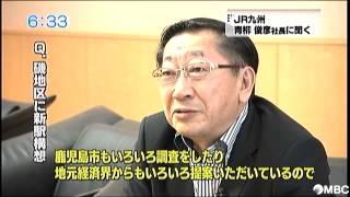 JR九州・青柳俊彦社長(2014年8月27日放送)
