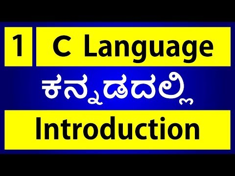 C Language in KANNADA - 1 | Introduction to Programming (ಕನ್ನಡದಲ್ಲಿ)