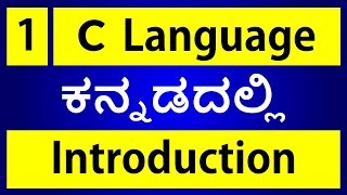 C Language in KANNADA - 1 | Introduction to Programming (ಕನ್ನಡದಲ್ಲಿ)