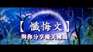 [菩提.心靈問候語] 【優美佛曲】懺悔文