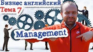 Бизнес английский Тема 7 Management Менеджмент текст статья топик лексика слова фразы