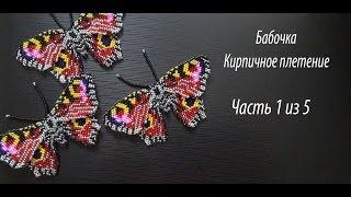 видео Комплект из бисера «бабочки»