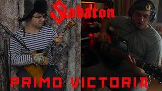 Sabaton - Primo Victoria (Klukva cover)