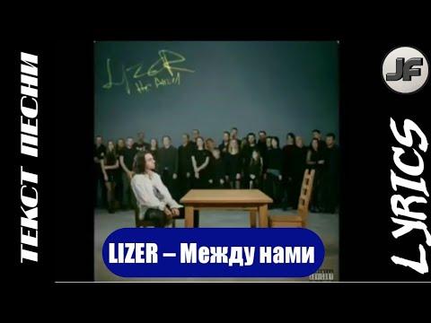 Текст песниLIZER– Между нами (Лизер)
