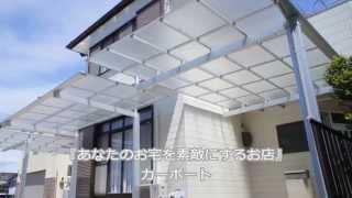 岐阜のカーポート専門店『あなたのお宅を素敵にするお店』 公式HP http:...