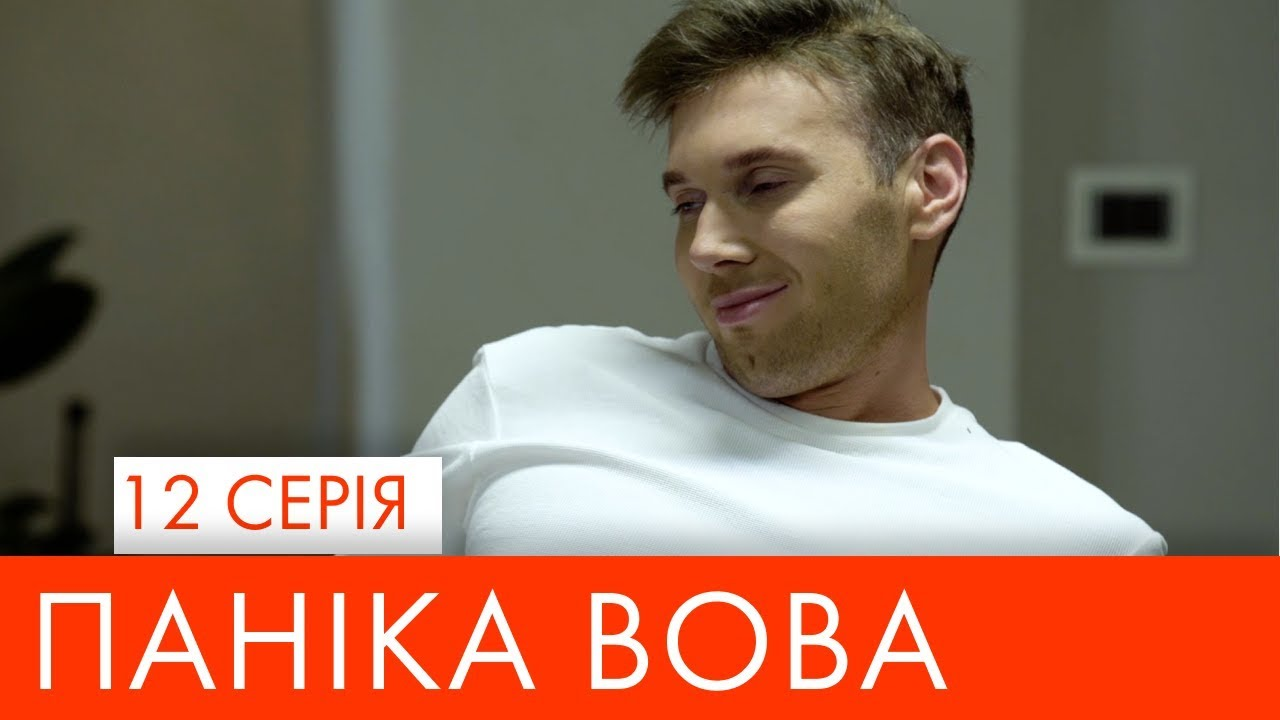 Паніка Вова | 12  серія | НЛО TV