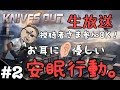 【荒野行動】#2 LIVE スマホ版 PUBG 熟睡前の安眠行動 !【視聴者参加大歓迎☆】