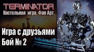 Играем с друзьями бой2. Terminator handmade board game.  [ИГРОЕД]