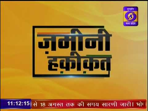 Ground Report Madhya Pradesh : Soil Health Card Scheme Khandwa