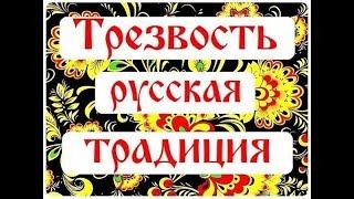 ТРЕЗВОСТЬ - РУССКАЯ ТРАДИЦИЯ!!!