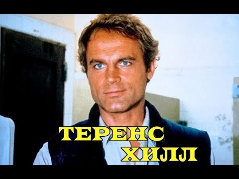 ЗАБЫТЫЕ ЗВЁЗДЫ 80-90-х ТЕРЕНС ХИЛЛ