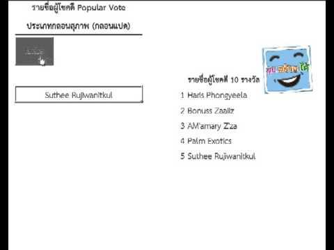 Popular Vote ประเภทกลอนสุภาพ (กลอนแปด)