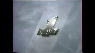 Программа передач (ОРТ, 10.06.1996)