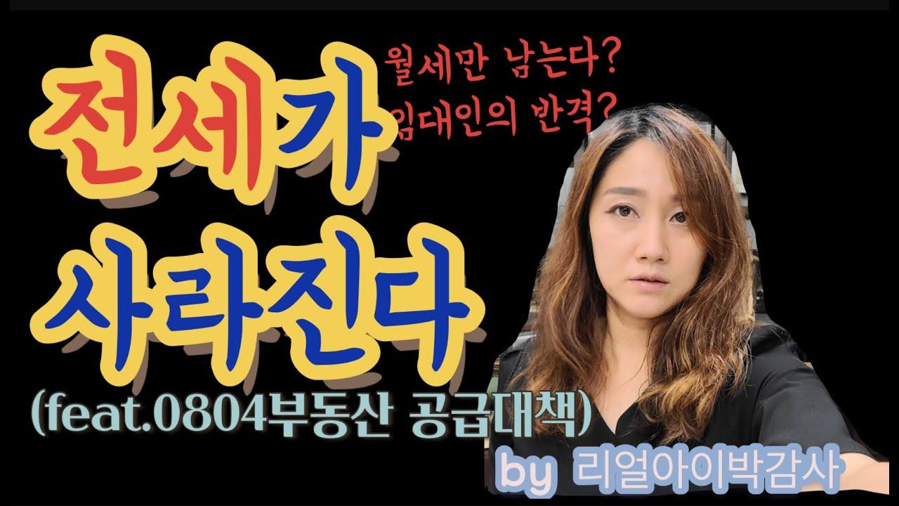 [감정평가사][리얼아이박감사]전세가사라진다(0804부동산공급대책)