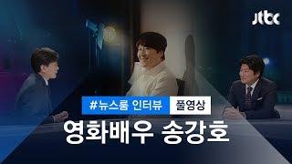 [인터뷰 풀영상] 영화배우 송강호 (2017.05.25)