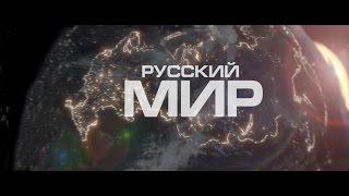 РУССКИЙ МИР фильм 2018 народный проект РОДНОЙ МИР Путина русские фильмы рэп