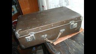 Этот Старый чемодан не открывали 20 лет