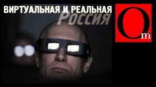 Россия виртуальная