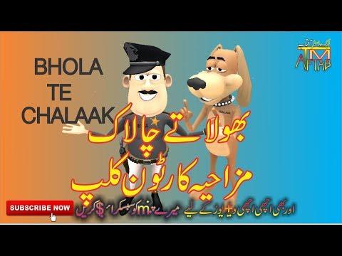 Bhola Te Chalaak Funny Animated Punjabi Cartoon Muvizu Created Animated Clip