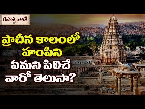 History of Hampi Temple in Vijayanagar - Rahasyavaani Unknown Telugu Facts