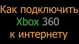 Как подключиться к  Xbox LIVE(1. На прямую 2.Через роутер 3. Wi-Fi 4.Через ПК или ноутбук Вот ссылка как подключать через ПК http://xbox-club.ru/communities/xfaq..., 2012-10-19T12:54:36.000Z)
