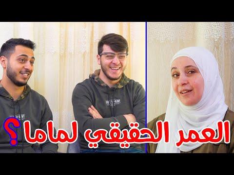 متى جنى راح تتحجب ؟ | مقابلة حصرية مع ماما !! - عصومي ووليد - Assomi & Waleed
