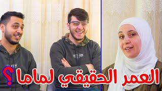 متى جنى راح تتحجب ؟ | مقابلة حصرية مع ماما !!