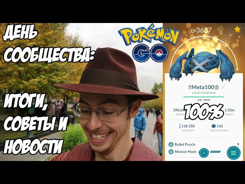 [Pokemon GO] Как получить больше сильных покемонов в День сообщества? Информация о дне Синдаквила