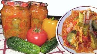 Огурцы на зиму в Салате ШУСТРИК - БЕЗ стерилизации за 15 минут! Салат из огурцов с овощами РЕЦЕПТ