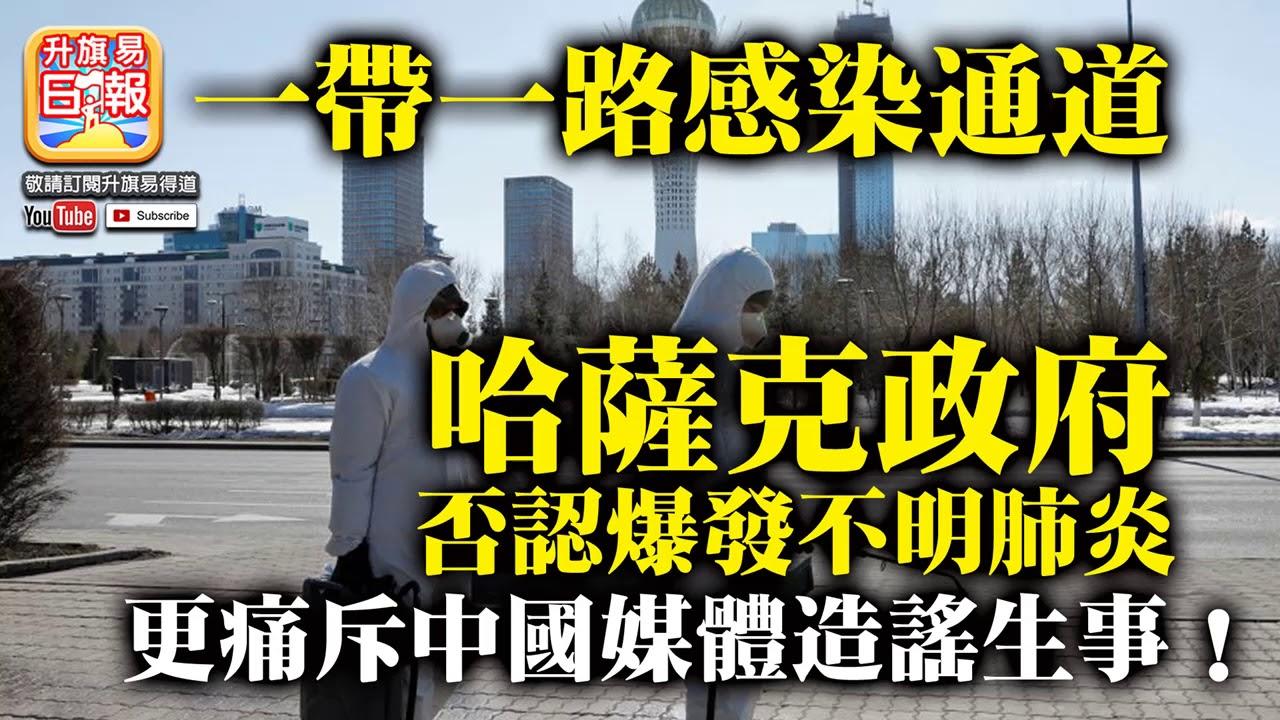 7.10 【一帶一路感染通道】,哈薩克政府否認爆發不明肺炎,更痛斥中國媒體造謠生事!