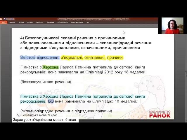 9 клас. Українська мова. Синонімія складних речень