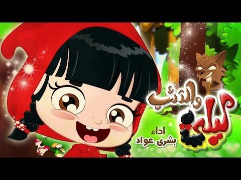 كليب ليلى والذئب - بشرى عواد 2016 | قناة كراميش الفضائية Karameesh Tv