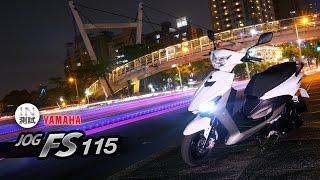 [IN測試] 超乎期待 - YAMAHA JOG FS 115