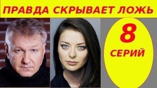 5,6,7,8 серии из 8, КРУТОЙ БОЕВИК, криминальная драма