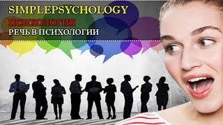 Психология. Речь в психологии: понятие, виды, функции и теории речи.
