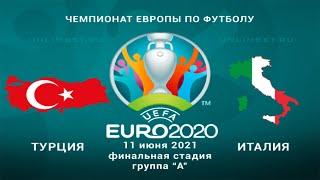 Турция Италия 11 06 21 прогнозы на матч первого тура группового этапа чемпионата Европы 2020