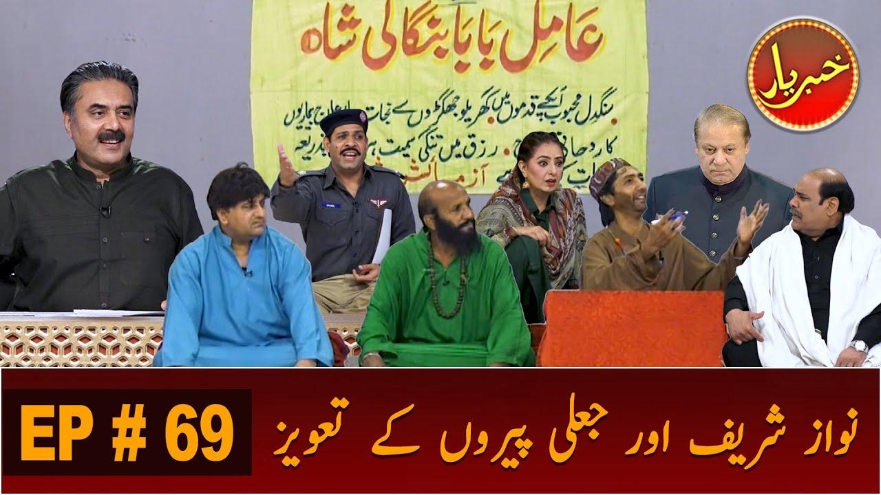 Nawaz Sharif Aur Jaali Peer | Khabaryar with Aftab Iqbal | Episode 69 | 24 September 2020 | GWAI