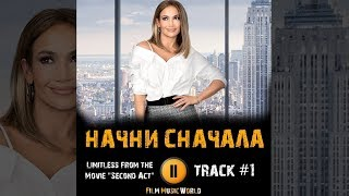 Фильм НАЧНИ СНАЧАЛА музыка OST #1 Jennifer Lopez Limitless from the Movie Second Act Trailer Song