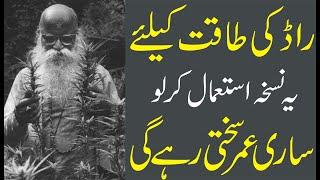 Gambar cover Pak Health Care Desi Nuskhe 100% working tips Desi health tips in urdu hindi Jeo Health Tips#15
