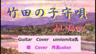 CH友さんの、そりかえるさんが、この歌をUPされていて「月美さんもぜひ...