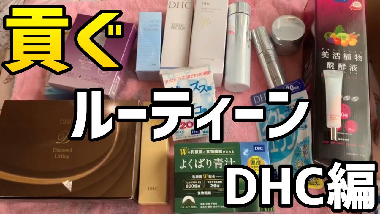 【姪っ子動画】貢ぐルーティーン、DHC編