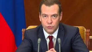 Дмитрий Медведев: Сокращение расходов бюджета надо произвести без урона для экономического роста