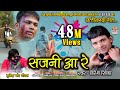 u0938u091cu0928u0940 u0906 u0930u0947 | SAJNI AA RE | HIRESH SHINHA I HD VIDEO SONG Mp3
